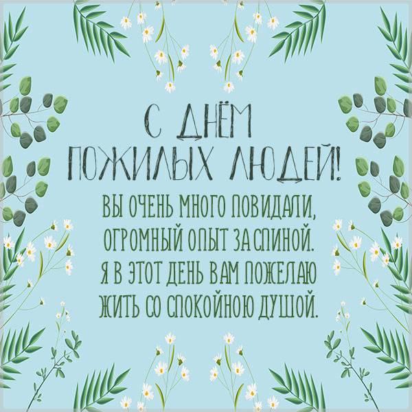 Картинка на день пожилого человека со стихами - скачать бесплатно на otkrytkivsem.ru