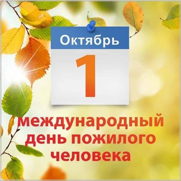Картинка на день пожилого человека - скачать бесплатно на otkrytkivsem.ru