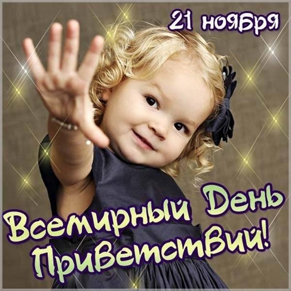 Картинка на день приветствий 21 ноября - скачать бесплатно на otkrytkivsem.ru