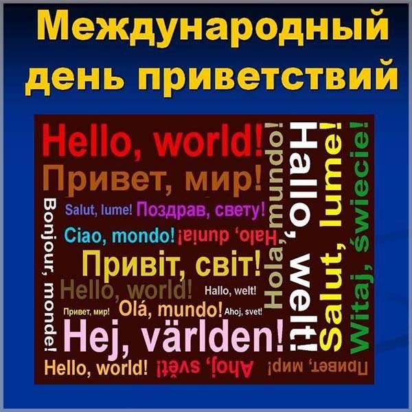 Картинка на день приветствий - скачать бесплатно на otkrytkivsem.ru