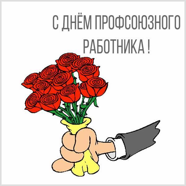 Картинка на день профсоюзного работника - скачать бесплатно на otkrytkivsem.ru
