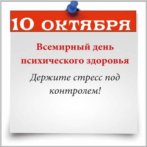 Картинка на день психического здоровья 2019 - скачать бесплатно на otkrytkivsem.ru