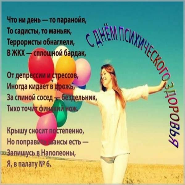 Картинка на день психического здоровья - скачать бесплатно на otkrytkivsem.ru