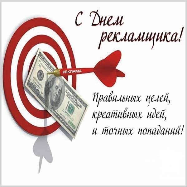 Картинка на день работников рекламы - скачать бесплатно на otkrytkivsem.ru