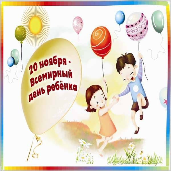 Картинка на день ребенка 20 ноября - скачать бесплатно на otkrytkivsem.ru