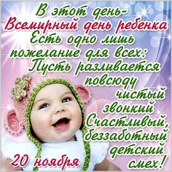 Картинка на день ребенка со стихами на 20 ноября - скачать бесплатно на otkrytkivsem.ru