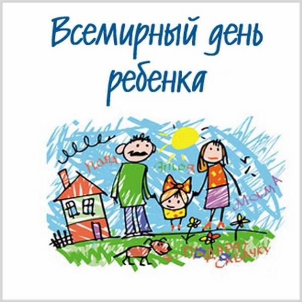 Картинка на день ребенка - скачать бесплатно на otkrytkivsem.ru