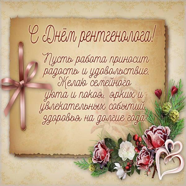 Картинка на день рентгенолога - скачать бесплатно на otkrytkivsem.ru