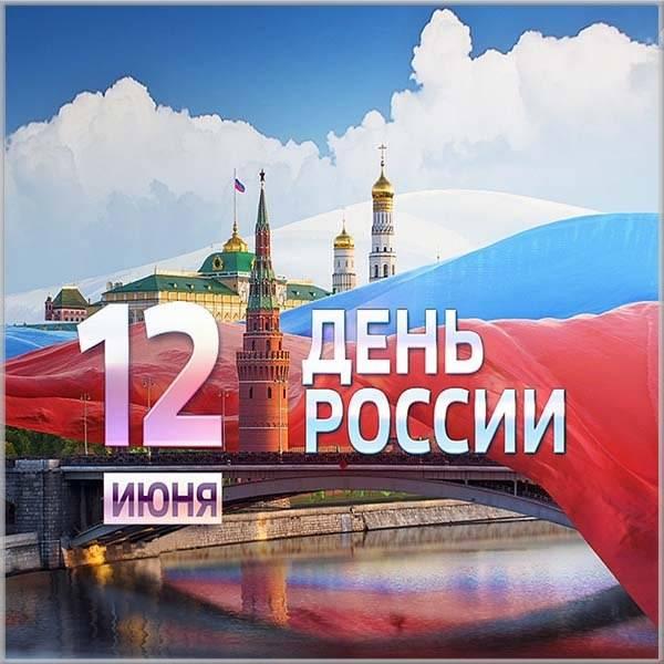 Картинка на день России 12 июня - скачать бесплатно на otkrytkivsem.ru