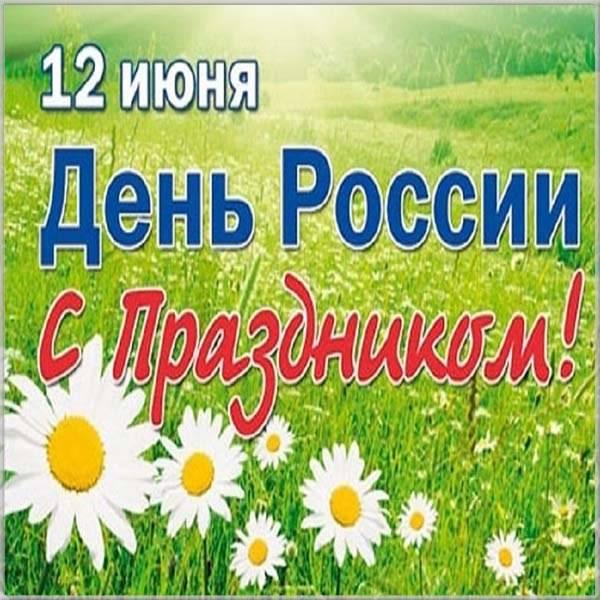 Картинка на день России для детей - скачать бесплатно на otkrytkivsem.ru
