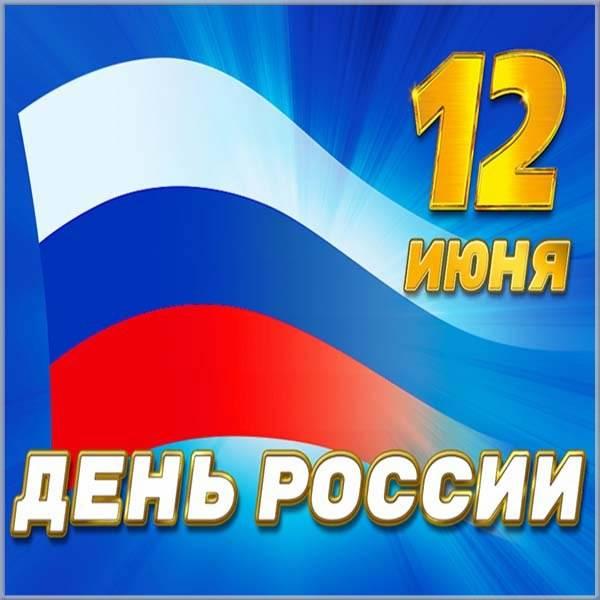 Картинка на день России - скачать бесплатно на otkrytkivsem.ru