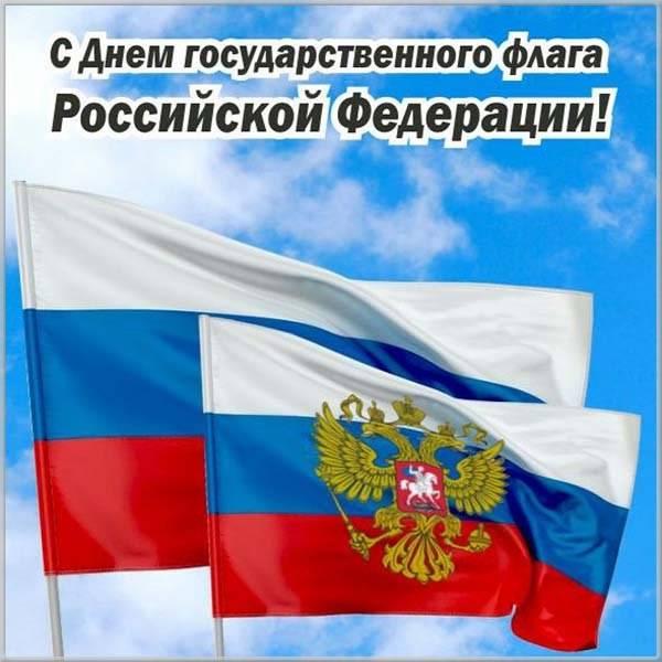 Картинка на день Российского флага - скачать бесплатно на otkrytkivsem.ru