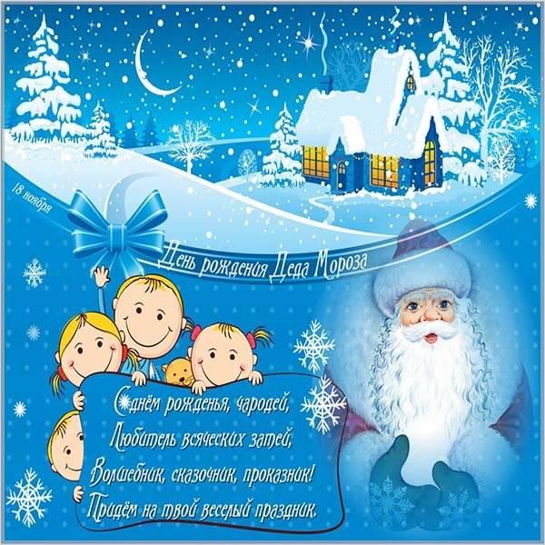 Картинка на день рождения Деда Мороза 18 ноября - скачать бесплатно на otkrytkivsem.ru