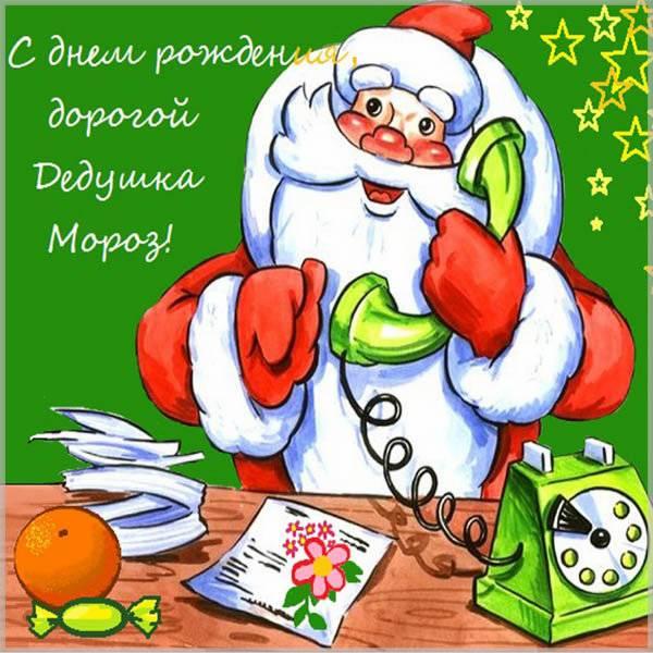 Картинка на день рождения Деда Мороза и снегурочки - скачать бесплатно на otkrytkivsem.ru