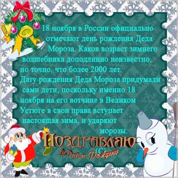 Картинка на день рождения Деда Мороза с поздравлением - скачать бесплатно на otkrytkivsem.ru