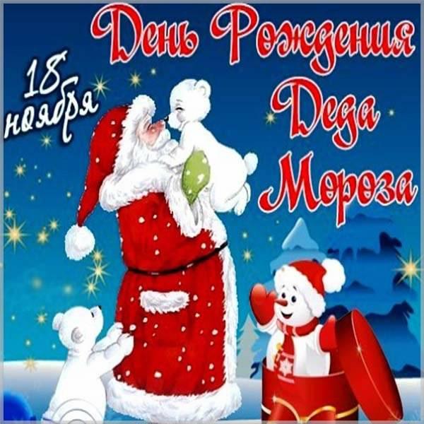 Картинка на день рождения Деда Мороза - скачать бесплатно на otkrytkivsem.ru