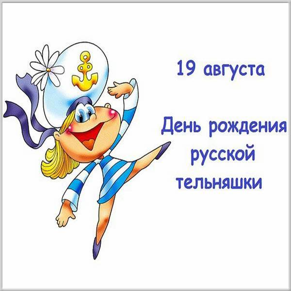 Картинка на день рождения тельняшки - скачать бесплатно на otkrytkivsem.ru