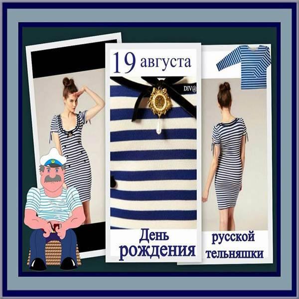 Картинка на день русской тельняшки - скачать бесплатно на otkrytkivsem.ru