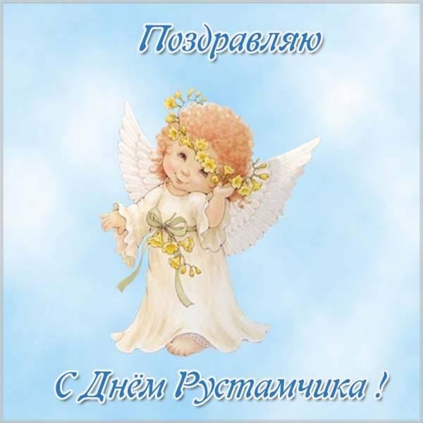 Картинка на день Рустамчика - скачать бесплатно на otkrytkivsem.ru