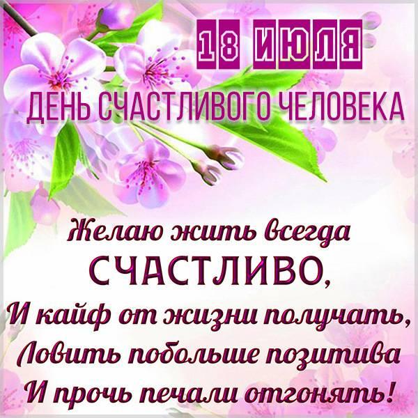 Картинка на день счастливого человека 18 июля - скачать бесплатно на otkrytkivsem.ru