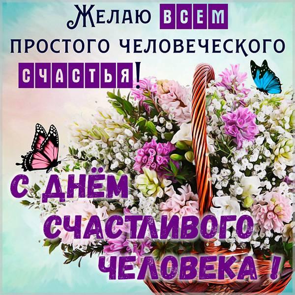 Картинка на день счастливого человека с поздравлением - скачать бесплатно на otkrytkivsem.ru