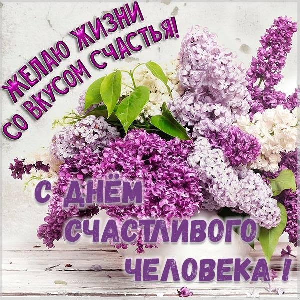 Картинка на день счастливого человека - скачать бесплатно на otkrytkivsem.ru