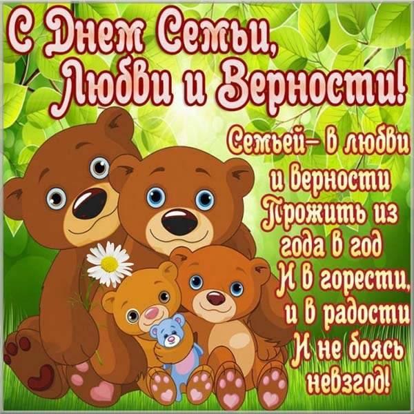 Картинка на день семьи и верности - скачать бесплатно на otkrytkivsem.ru