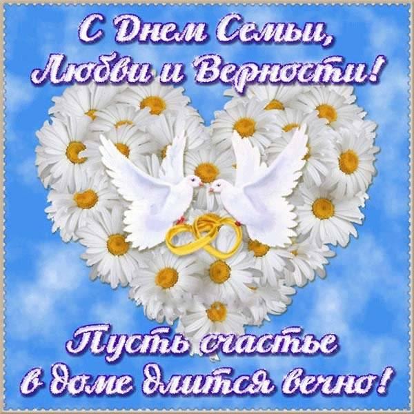 Картинка на день семьи любви и верности 2018 - скачать бесплатно на otkrytkivsem.ru