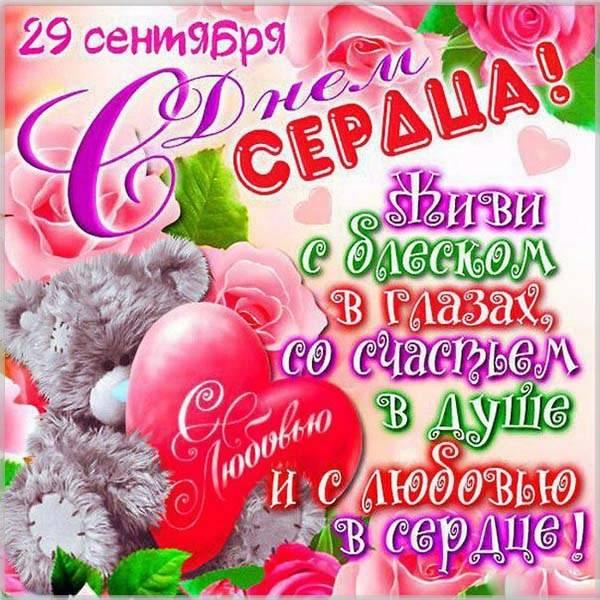 Картинка на день сердца любимым - скачать бесплатно на otkrytkivsem.ru