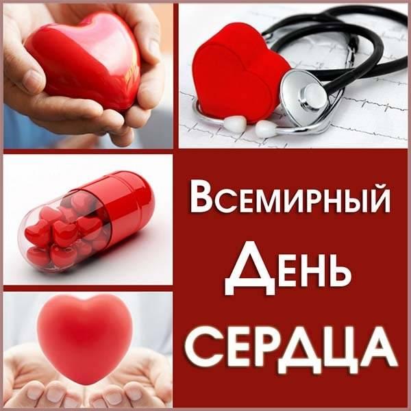 Картинка на день сердца плакат - скачать бесплатно на otkrytkivsem.ru