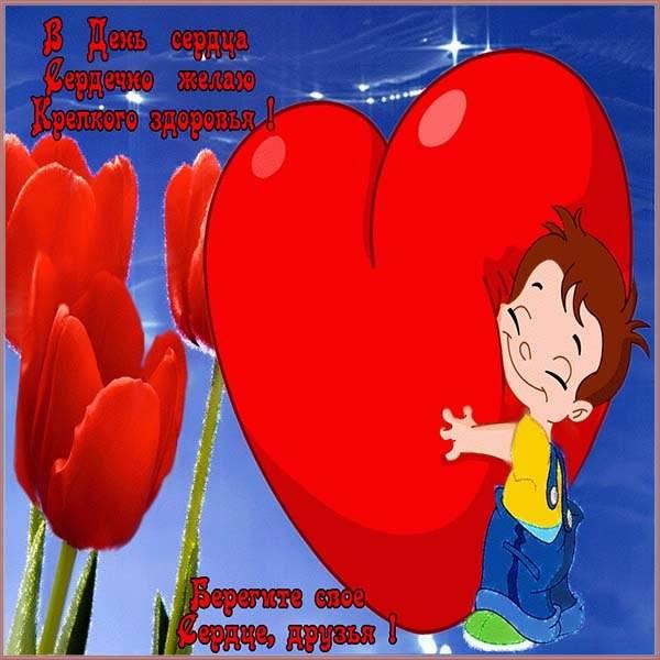 Картинка на день сердца с надписями - скачать бесплатно на otkrytkivsem.ru
