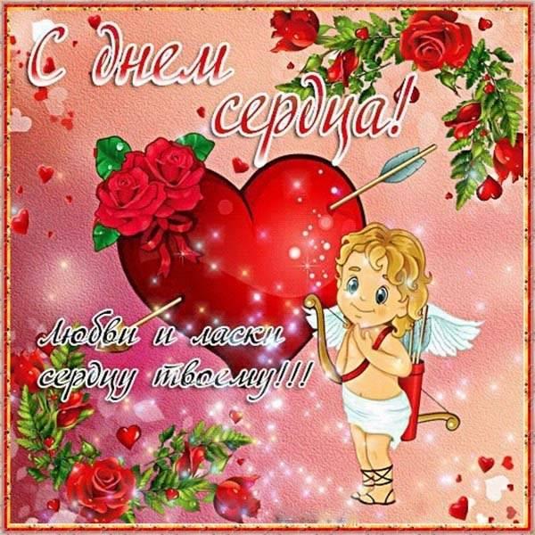 Картинка на день сердца с поздравлением - скачать бесплатно на otkrytkivsem.ru