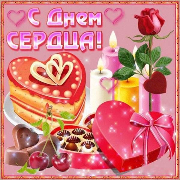 Картинка на день сердца - скачать бесплатно на otkrytkivsem.ru