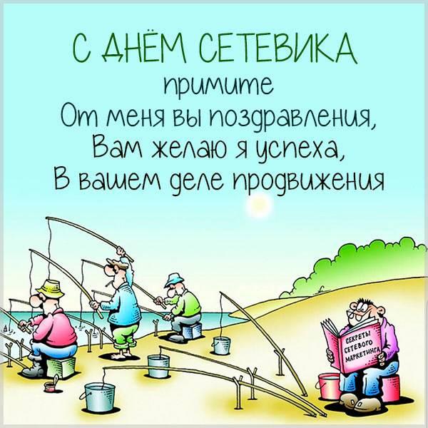 Картинка на день сетевика - скачать бесплатно на otkrytkivsem.ru