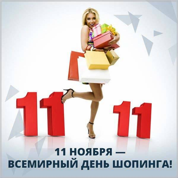 Картинка на день шопинга 11 ноября - скачать бесплатно на otkrytkivsem.ru