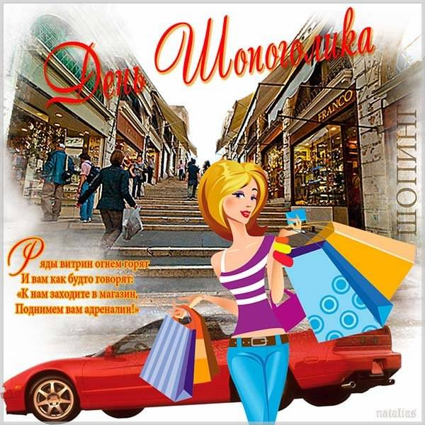 Картинка на день шопинга - скачать бесплатно на otkrytkivsem.ru