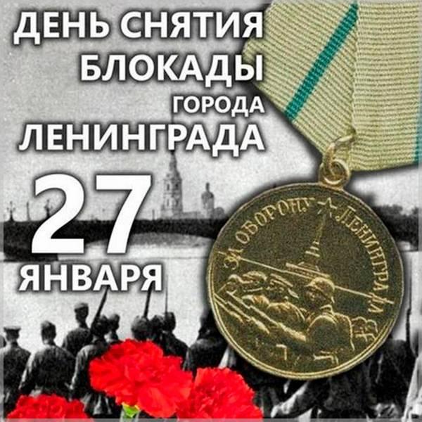 Картинка на день снятия блокады Ленинграда 27 января - скачать бесплатно на otkrytkivsem.ru