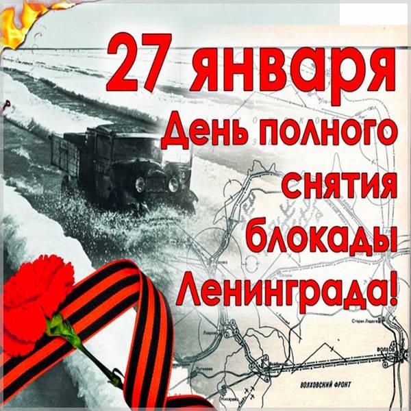 Картинка на день снятия блокады Ленинграда - скачать бесплатно на otkrytkivsem.ru