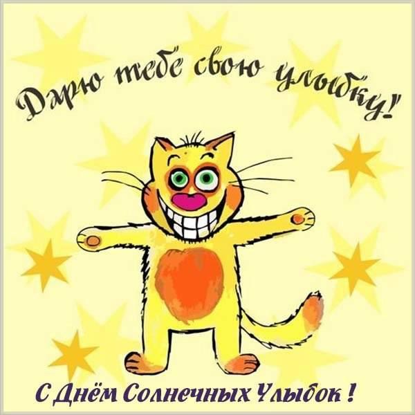 Картинка на день солнечных улыбок - скачать бесплатно на otkrytkivsem.ru