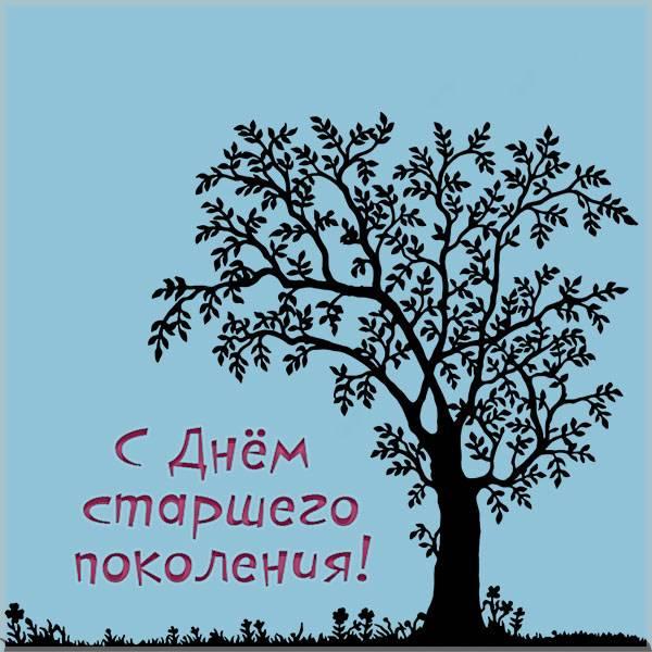 Картинка на день старшего поколения - скачать бесплатно на otkrytkivsem.ru