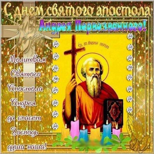Картинка на день Святого Андрея Первозванного - скачать бесплатно на otkrytkivsem.ru