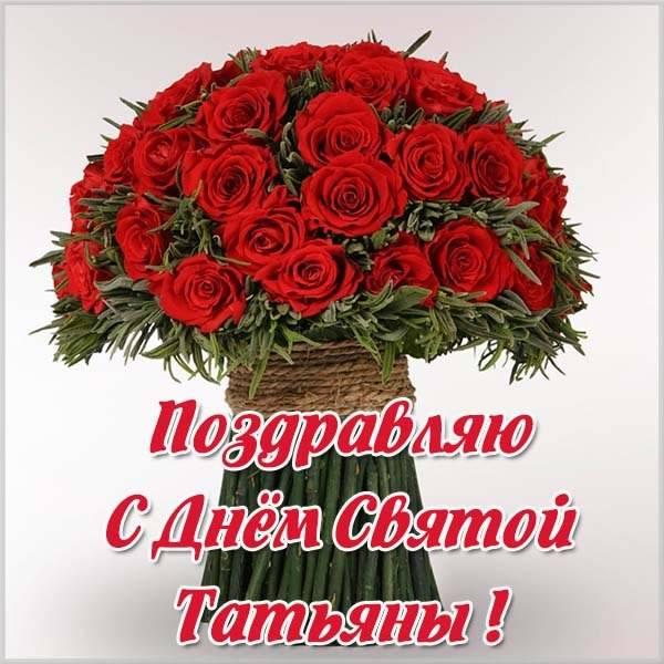 Картинка на день Святой Татьяны - скачать бесплатно на otkrytkivsem.ru