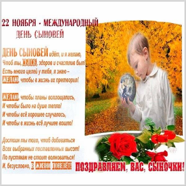 Картинка на день сыновей с поздравлением - скачать бесплатно на otkrytkivsem.ru
