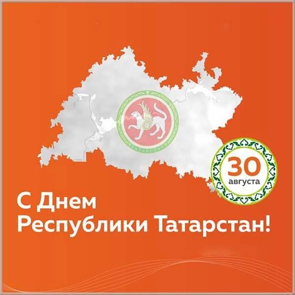 Картинка на день Татарстана 30 августа - скачать бесплатно на otkrytkivsem.ru