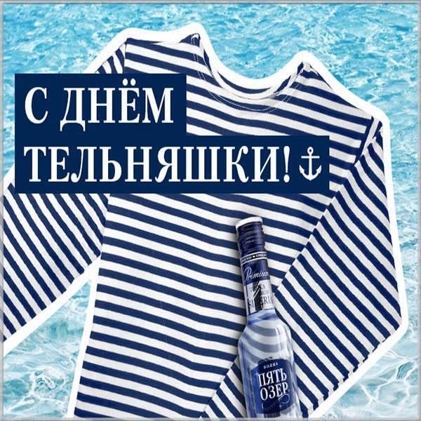 Картинка на день тельняшки - скачать бесплатно на otkrytkivsem.ru