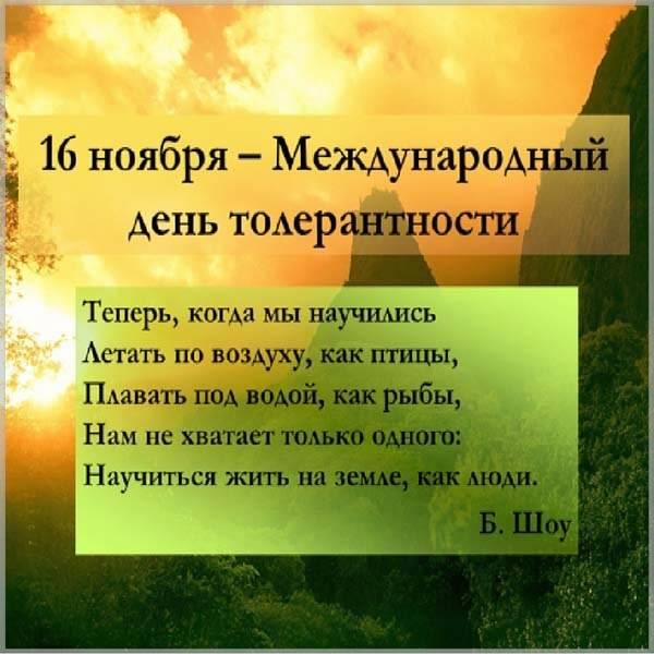 Картинка на день терпимости 16 ноября - скачать бесплатно на otkrytkivsem.ru