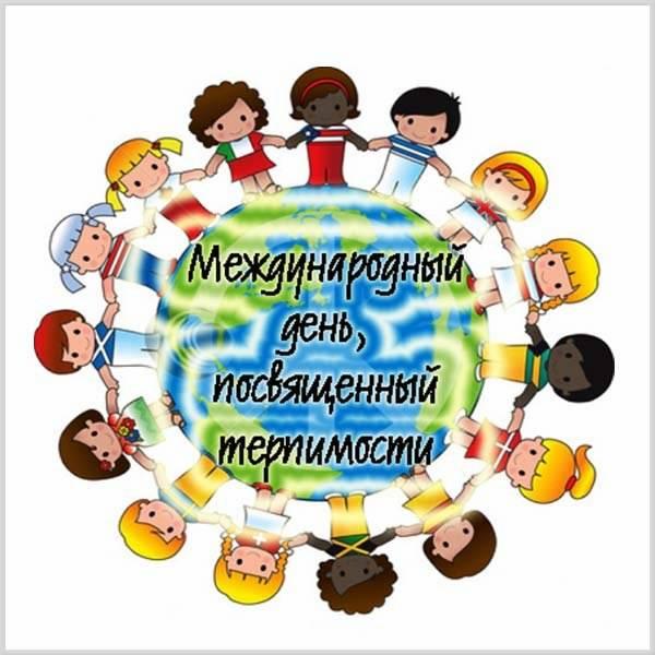 Картинка на день терпимости - скачать бесплатно на otkrytkivsem.ru