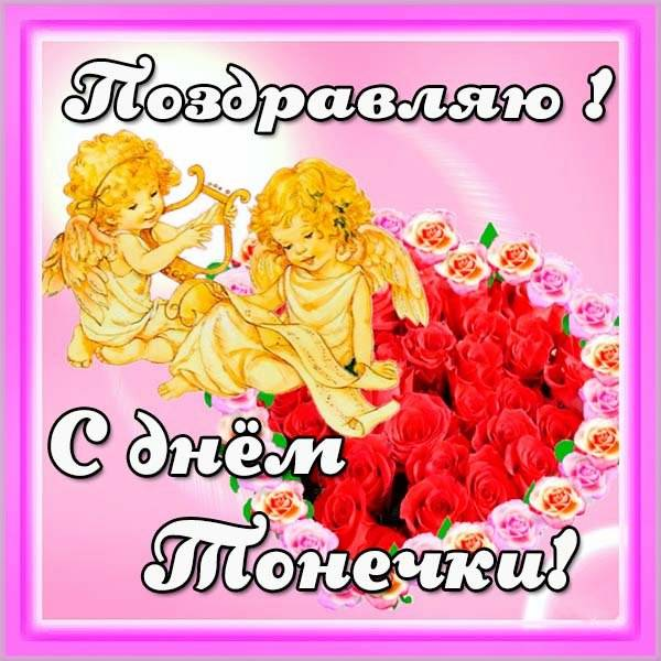 Картинка на день Тонечки - скачать бесплатно на otkrytkivsem.ru