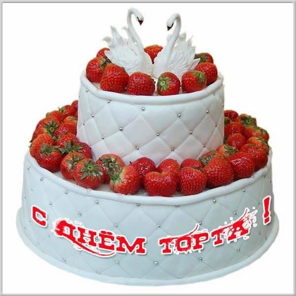 Картинка на день торта с красивым поздравлением - скачать бесплатно на otkrytkivsem.ru
