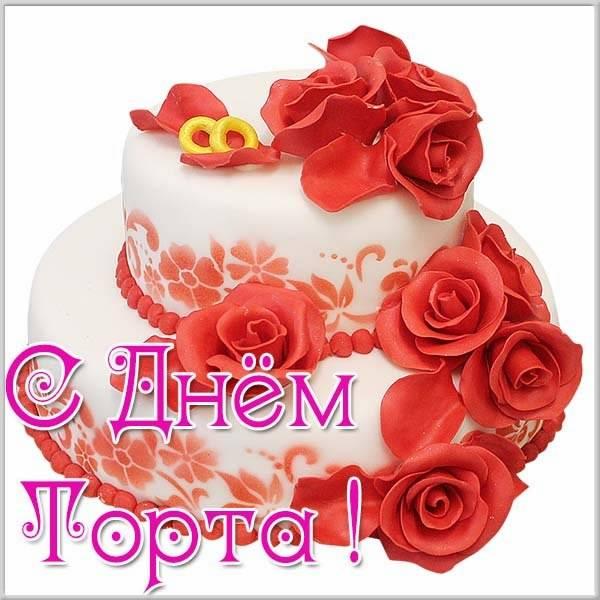 Картинка на день торта с поздравлением - скачать бесплатно на otkrytkivsem.ru